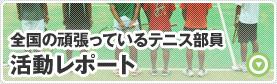 全国のがんばっているテニス部員活動レポート